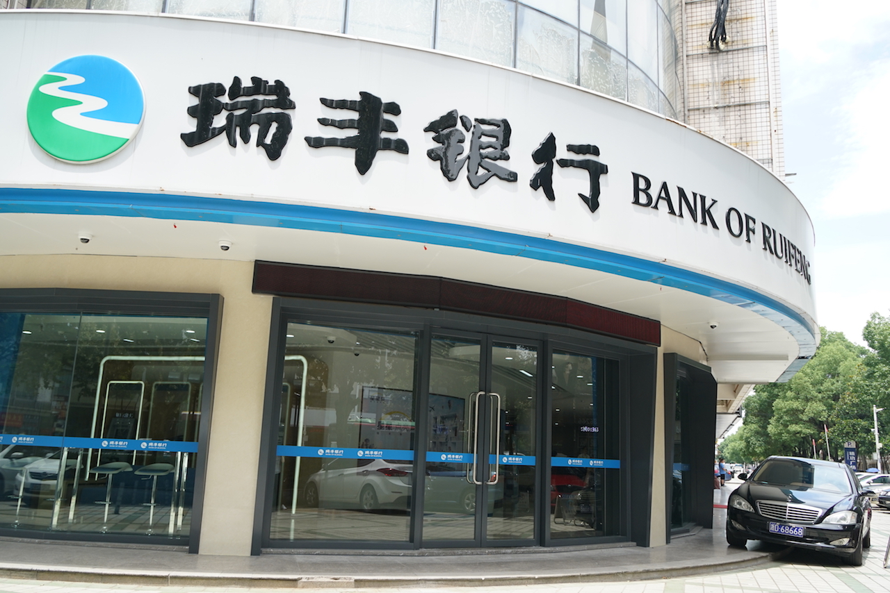 绍兴瑞丰银行Bank of RUIFENG Shaoxing10(1)