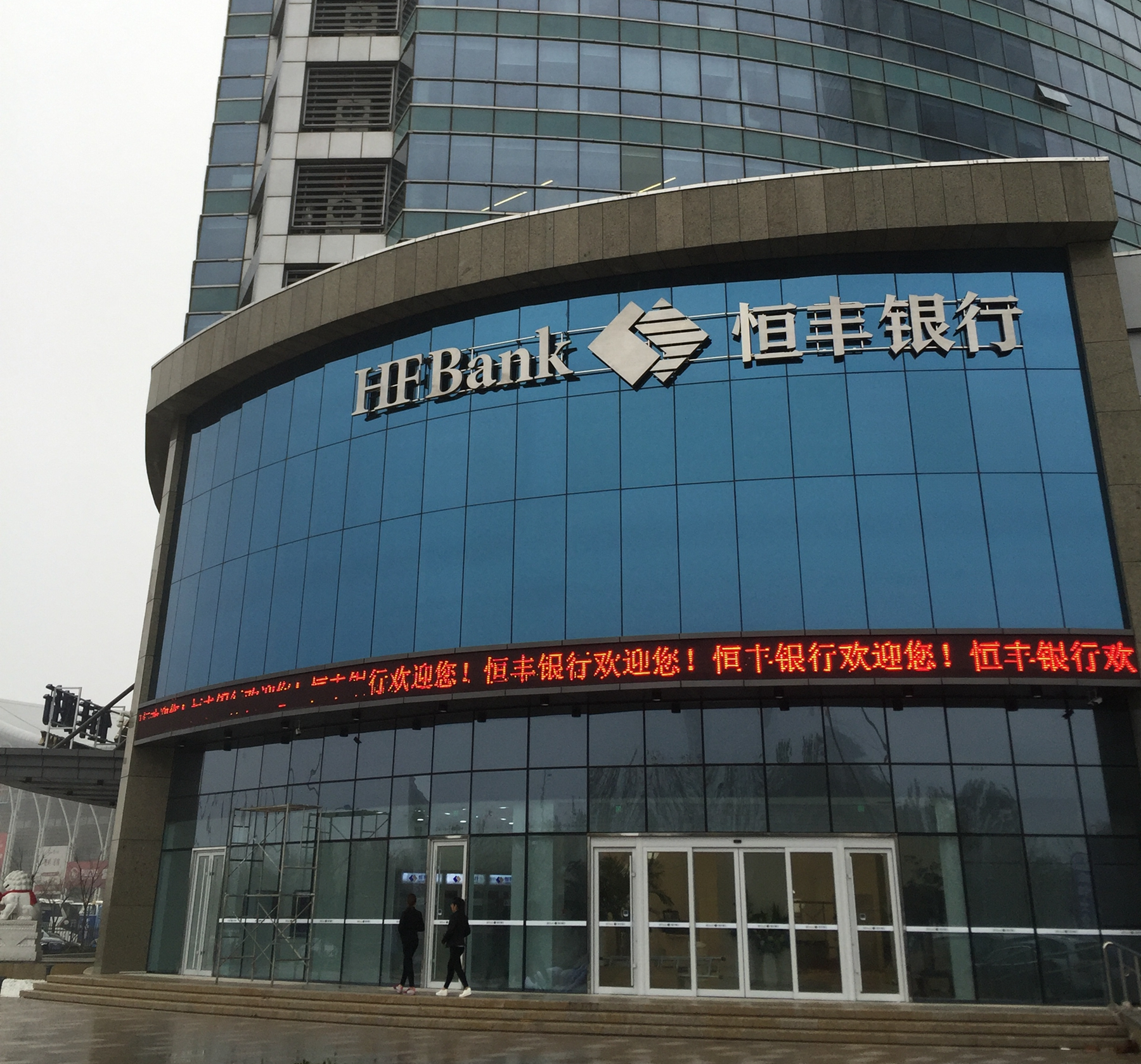 恒丰银行HENGFENG BANK01(1)